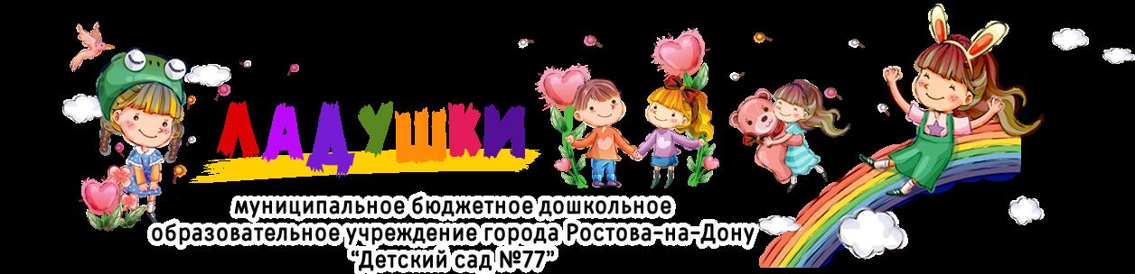 Детский сад №77 Ростов-на-Дону